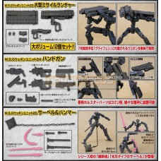 M.S.G. Weapon Unit MW23 MW24 MW25 Scale 1/144